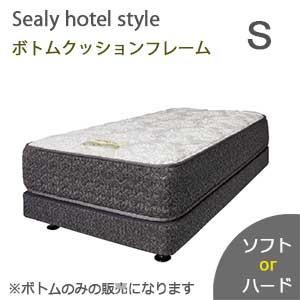 ダブルクッションボトムフレームのみ ホテルスタイル  シングルサイズ(S) 【シーリーベッド正規販売店】