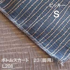 【シーリーベッド寝装品】 ビッキー ボトムスカート23脚用 (L208 / シングル)