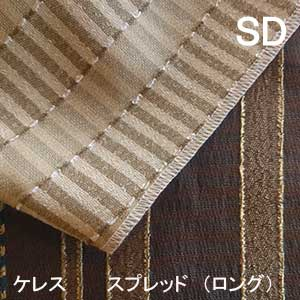 【シーリーベッド寝装品】 ケレス スプレッド (ロングタイプ / セミダブル)