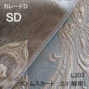 【シーリーベッド寝装品】 カレードD ボトムスカート23脚用 (L203 / セミダブル)