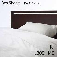 H40タイプ おトク 与え マット厚み40cm シーリーベッド寝装品 ドゥナチュールシリーズ キング ボックスシーツ L200