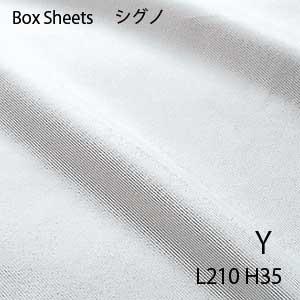 【シーリーベッド寝装品】 シグノシリーズ ボックスシーツ (H35タイプ/L210/YL)