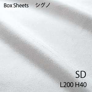 【シーリーベッド寝装品】 シグノシリーズ ボックスシーツ (H40タイプ/L200/セミダブル)