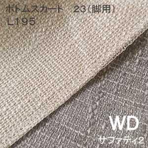 【シーリーベッド寝装品】 サファティ2 ボトムスカート23脚用 (L195 / ワイドダブル)