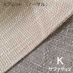 【シーリーベッド寝装品】サファティ2 スプレッド (ノーマルタイプ / キング)