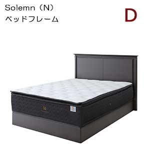 【シーリーベッド正規販売店】 Solemn (サレム) 収納なしベッドフレーム ダブルサイズ