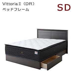 【シーリーベッド正規販売店】 Vittoria2 (ヴィトーリア2) 収納付ベッドフレーム セミダブルサイズ