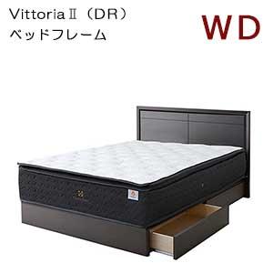 【シーリーベッド正規販売店】 Vittoria2 (ヴィトーリア2) 収納付ベッドフレーム ワイドダブルサイズ