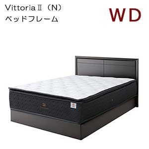 【シーリーベッド正規販売店】 Vittoria2 (ヴィトーリア2) 収納なしベッドフレーム ワイドダブルサイズ