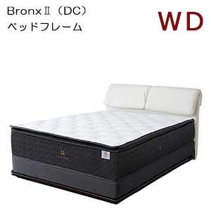 【シーリーベッド正規販売店】 Bronx2 (ブロンクス2) CJ台輪ダブルクッションベッドフレーム ワイドダブルサイズ