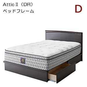 【シーリーベッド正規販売店】 Attic2 (アティック2) 収納付ベッドフレーム ダブルサイズ