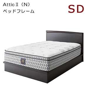【シーリーベッド正規販売店】 Attic2 (アティック2) 収納なしベッドフレーム セミダブルサイズ