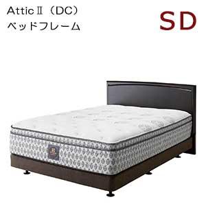 【シーリーベッド正規販売店】 Attic2 (アティック2) ダブルクッションタイプベッドフレーム セミダブルサイズ(脚タイプ)