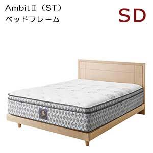 【シーリーベッド正規販売店】 Ambit2 (アンビット2) ステーションタイプベッドフレーム セミダブルサイズ