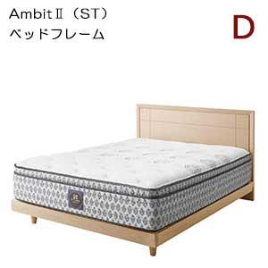 【シーリーベッド正規販売店】 Ambit2 (アンビット2) ステーションタイプベッドフレーム ダブルサイズ