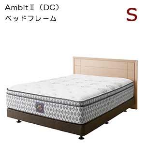 【シーリーベッド正規販売店】 Ambit2 (アンビット2) ダブルクッションベッドフレーム シングルサイズ