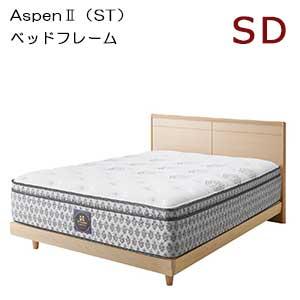 【シーリーベッド正規販売店】 Aspen2 (アスペン2) ステーションタイプベッドフレーム セミダブルサイズ