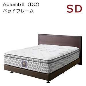 【シーリーベッド正規販売店】 Aplomb2 (アプラム2) ダブルクッションベッドフレーム セミダブルサイズ