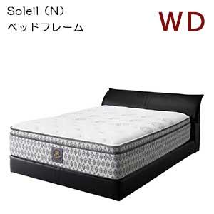 【シーリーベッド正規販売店】 Soleil (ソレイユ) ノーマルベッドフレーム ワイドダブルサイズ
