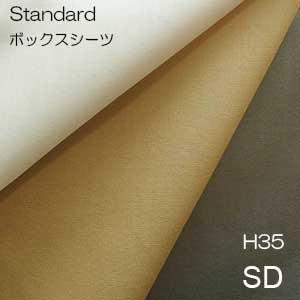 【シーリーベッド寝装品】 スタンダードボックスシーツ (セミダブル/H35タイプ)