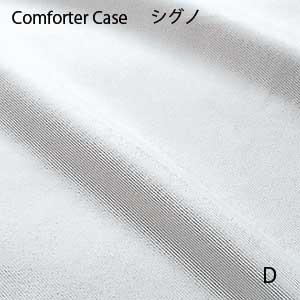 【シーリーベッド寝装品】 シグノシリーズ コンフォーターケース (ダブル)