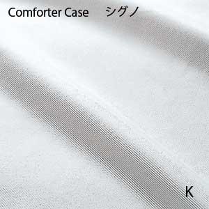 【シーリーベッド寝装品】 シグノシリーズ コンフォーターケース (キング)