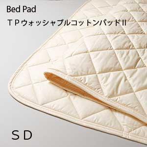 【シーリーベッド寝装品】 天然コットン使用!TPウォッシャブルコットンパッド2 (コットン/セミダブル)