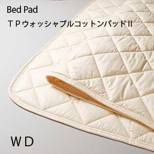 【シーリーベッド寝装品】 天然コットン使用!TPウォッシャブルコットンパッド2 (コットン/ワイドダブル)