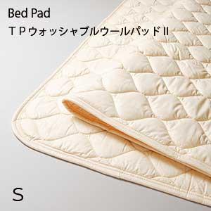 【シーリーベッド寝装品】 最高級英国ウール使用!TPウォッシャブルウールパッド2 (ウール/シングル)