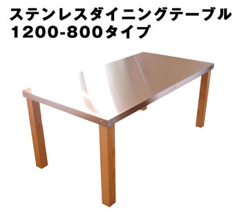 【家具ストアーオリジナルアイテム】料理大好き!スタイリッシュなステンレステーブル(幅1200) ステンレス天板のダイニングテーブル!
