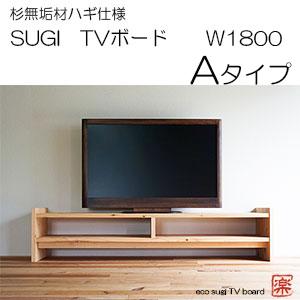 節あり!杉無垢材テレビボード Aタイプ/W1800