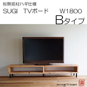 節あり!杉無垢材テレビボード Bタイプ/W1800