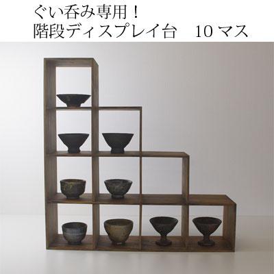 【手造り家具工房楽製】 自慢のコレクションを飾ろう!ぐい呑みシリーズ!地松使用!ぐいのみ階段ディスプレイ 10マス