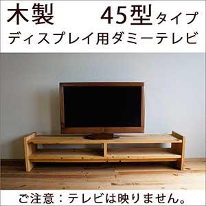 本物のTVより雰囲気よし!木製のディスプレイ用ダミーテレビ【45型タイプ】 偽物なので映りませーん。