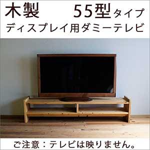 本物のTVより雰囲気よし!木製のディスプレイ用ダミーテレビ【55型タイプ】 偽物なので映りませーん。