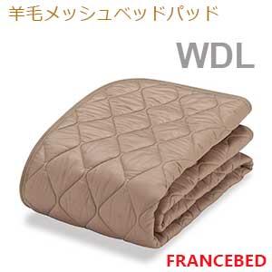 【フランスベッド寝装品】羊毛メッシュベッドパッド (ワイドダブルロング)