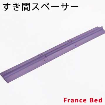 【フランスベッド】すき間スペーサー