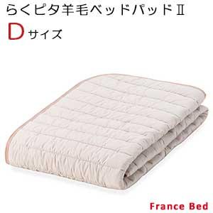 【フランスベッド】置くだけでズレにくい!防滑性素材を使用した楽々ベッドバッド(らくピタ羊毛ベッドパッド2)ダブルサイズ