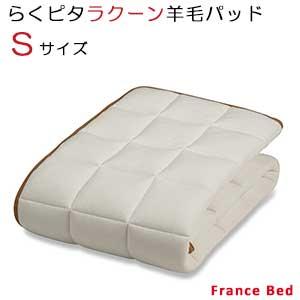 【フランスベッド】贅沢な2層構造ラクーン!防滑性素材を使用した楽々ベッドバッド(らくピタラクーン羊毛ベッドパッド)シングルサイズ