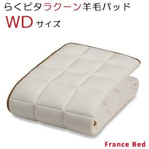 【フランスベッド】贅沢な2層構造ラクーン!防滑性素材を使用した楽々ベッドバッド(らくピタラクーン羊毛ベッドパッド)ワイドダブルサイズ