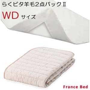 【フランスベッド】らくピタ羊毛ベッドパッド2点パック / ワイドダブルサイズ