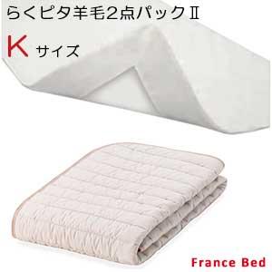 【フランスベッド】らくピタ羊毛ベッドパッド2点パック / キングサイズ