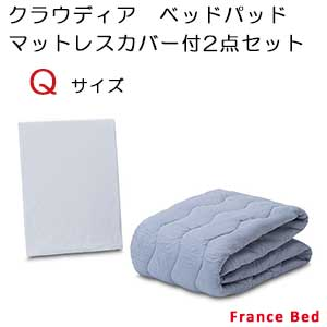 【フランスベッド寝装品】クラウディア寝装品2点セット(ベッドパッド+マットレスカバー)クィーンサイズ