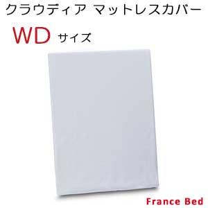 【フランスベッド寝装品】クラウディアマットレスカバー ワイドダブルサイズ
