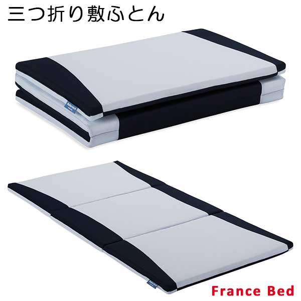 【フランスベッド寝装品】三つ折り敷きふとん RH-BAE シングルサイズ