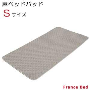 【フランスベッド寝装品】麻ベッドパッド シングルサイズ