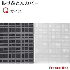 【フランスベッド寝装品】ホテルズセレクト/掛けふとんカバー リノスクエア クィーンサイズ
