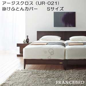 【フランスベッド寝装品】アージスクロスシリーズ UR-021 (掛けふとんカバー / シングルサイズ)