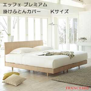 【フランスベッド寝装品】エッフェ プレミアムシリーズ (掛けふとんカバー / キングサイズ)
