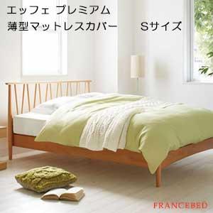 【フランスベッド寝装品】エッフェ プレミアムシリーズ (薄型マットレスカバー / シングルサイズ)